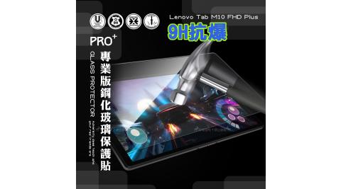 超抗刮 聯想 Lenovo Tab M10 FHD Plus TB-X606F 專業版疏水疏油9H鋼化玻璃膜 平板玻璃貼