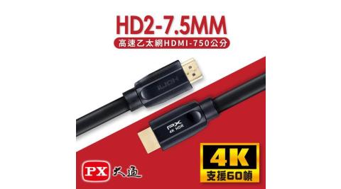 PX大通 HD2-7.5MM 高速乙太網HDMI線  7.5M