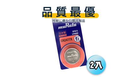 【品質最優】muRata村田(原SONY) 鈕扣型 高耐溫鋰電池 CR2477X (2顆入) 3V