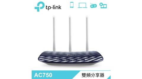 【TP-LINK】Archer C20 AC750 無線雙頻路由器 V4