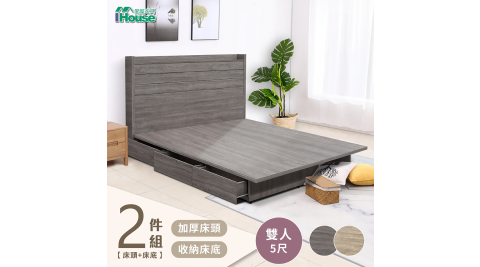 IHouse-楓田 極簡風加厚床頭房間2件組(床頭+抽屜底)-雙人5尺