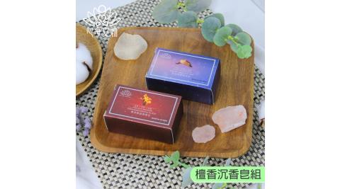 【心海文物】檀香沉香皂組合(SH-0004)