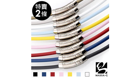 MASSA-G【H-Fever 型‧色 潮】4MM鍺鈦對鍊