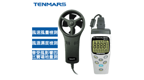 Tenmars泰瑪斯 多功能風速計 TM-413