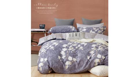 《DUYAN 竹漾》台灣製100%精梳純棉雙人床包被套四件組- 紫嫣銀葉