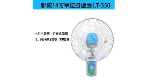 超值兩入組【聯統】14吋單拉掛壁扇 LT-350