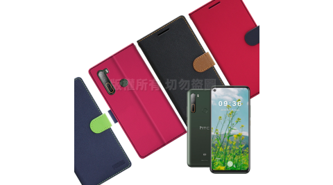【台灣製造】FOCUS for HTC U20 5G 蜜糖繽紛支架皮套