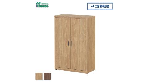 IHouse-凡賽斯  4尺高旋轉鞋櫃