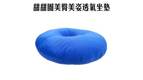 甜甜圈美臀美姿透氣坐墊18吋/圓型/抱枕/睡枕 金德恩