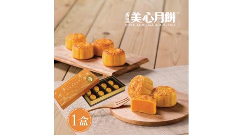 現+預《香港美心》香滑奶黃月餅禮盒(8入)