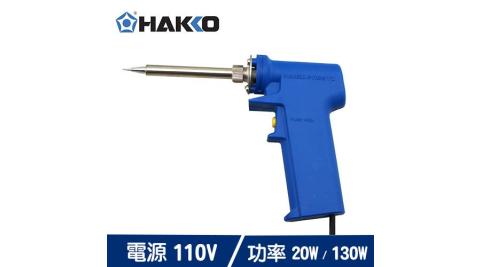 HAKKO 白光牌 981F-V11 Presto 槍型升溫烙鐵