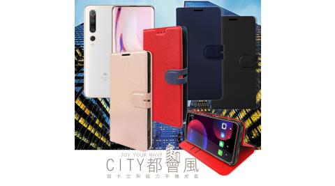 CITY都會風 小米10/小米10 Pro 共用款 插卡立架磁力手機皮套 有吊飾孔