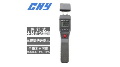 CHY海碁 探針式木材水份量測計 CHY-690