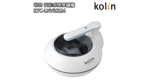 【歌林 Kolin】智能感應塵螨機 / 吸塵器 / 紫外線拍打 / KTC-LNV321M