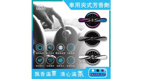 【bbdd】金屬螺旋槳風扇造型汽車用香氛芳香劑(贈海洋香薰片5入)
