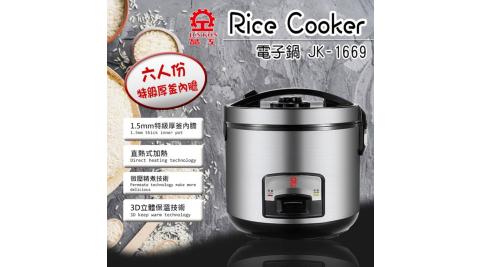 【晶工牌】六人份厚釜電子鍋(JK-1669)