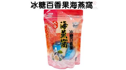 2包冰糖百香果海燕窩1包400g/單顆/獨立包裝