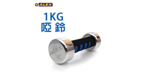 ALEX ALEX 新型電鍍啞鈴1kg(健身 重訓  依賣場@A-2001@