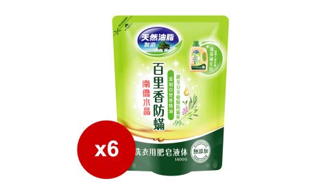 南僑水晶洗衣用肥皂液体洗衣精補充包 百里香防蹣 1400mlX6包