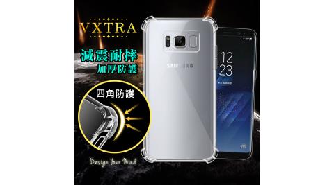 VXTRA 三星 Samsung Galaxy S8+ / S8 Plus 6.2吋 四角防護空壓氣墊殼(防滑款)
