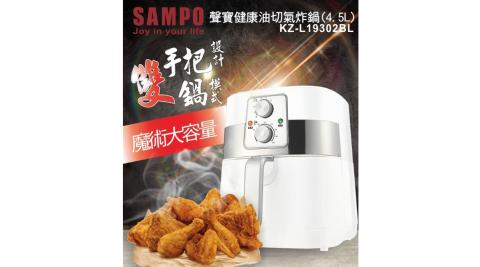 (贈七件組配件)【聲寶 SAMPO】4.5公升健康油切式氣炸鍋 / 油炸鍋 / 烤箱 KZ-L19302BL