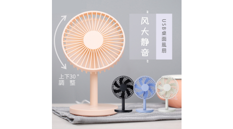 5吋七葉式USB風扇/電風扇 桌面立式迷你風扇 大風量+超靜音+三段式調速