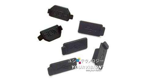 Notebook NB 平板 通用 USB孔 防塵套(4入)+HDMI孔 防塵套(2入)