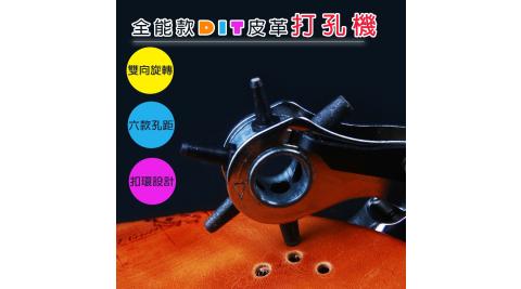 全能款DIY皮革打孔機 金德恩 台灣製造