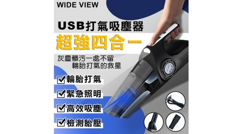 【WIDE VIEW】USB四合一打氣吸塵器(EG-117)