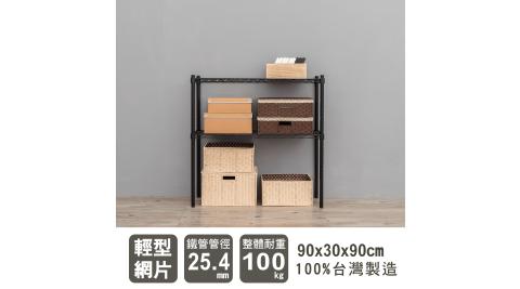 【dayneeds】 輕型 90X30X90公分 二層烤漆波浪鐵架