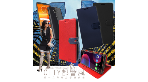CITY都會風 Moto E5 Plus / E5+ 插卡立架磁力手機皮套 有吊飾孔