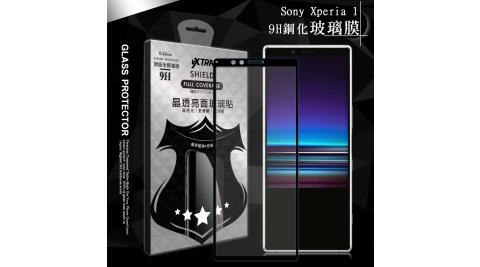 VXTRA 全膠貼合 Sony Xperia 1 滿版疏水疏油9H鋼化頂級玻璃膜(黑) 玻璃保護貼