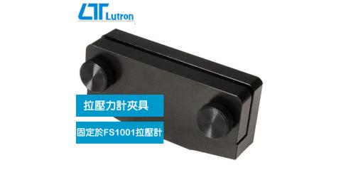 Lutron WG-01 拉壓力計夾具