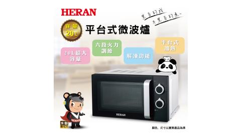 HERAN 禾聯 20公升平台式微波爐 20G5-HMO