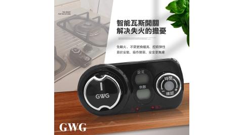 【GWG】智能瓦斯開關系統(GWG-01)