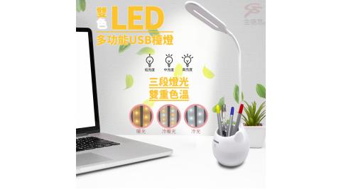 2組20顆LED雙色多功能USB檯燈附充電線/收納/筆筒/桌燈