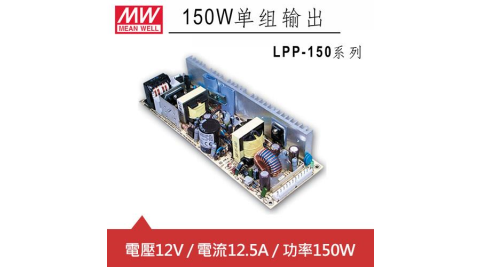 MW明緯 LPP-150-12 12V單輸出電源供應器 (150W) PCB板用