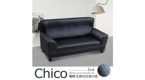 IHouse-奇科 乳膠皮舒適沙發-3人坐