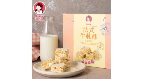 【唐舖子】原味/法式牛軋酥120g(3入組)