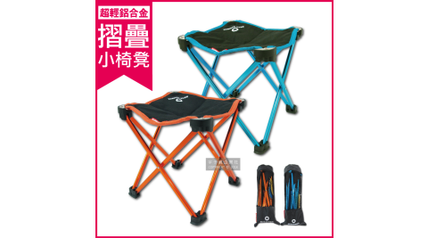 【森博熊BEAR SYMBOL】戶外露營超輕鋁合金折疊小椅凳(附贈防塵收納袋)