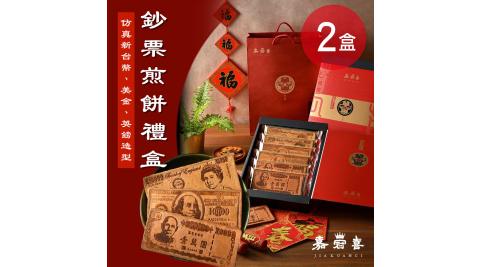 【嘉冠喜】鈔票煎餅禮盒 (6片/盒)x2盒