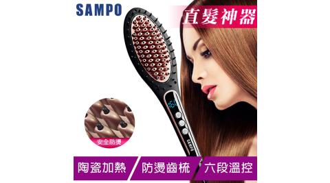 【SAMPO 聲寶】電熱直髮神器梳 HC-Z1615L
