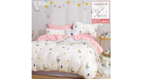 《DUYAN 竹漾》台灣製100%精梳純棉雙人四件式舖棉兩用被床包組- 羊駝先生你好