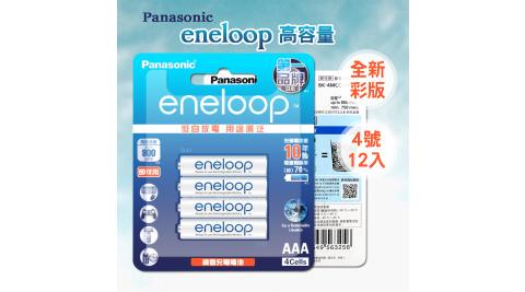 新款彩版 國際牌 Panasonic eneloop 低自放鎳氫充電電池BK-4MCCE4B(4號12入)-贈電池盒