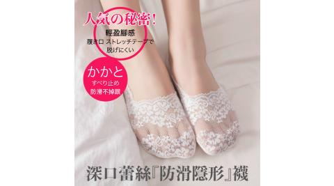 【在地人】日韓新款蕾絲花邊防滑透氣隱形襪12雙組多色任選(深口蕾絲隱形襪)