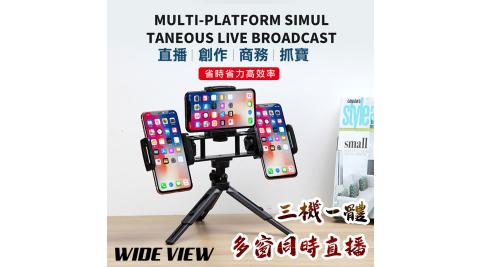 【WIDE VIEW】三機位手機直播伸縮三腳架(3IN1)