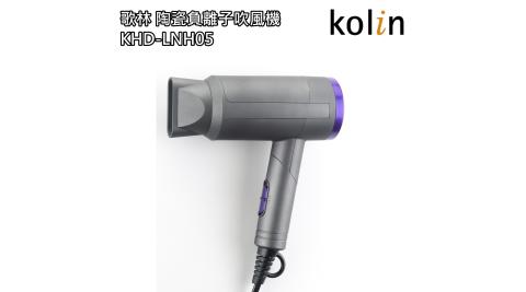 【歌林 Kolin】陶瓷負離子吹風機 /  頭髮 /  負離子 /  KHD-LNH05
