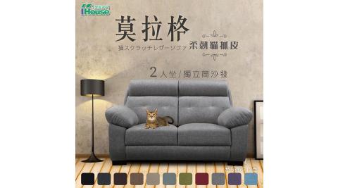IHouse-莫拉格 柔韌貓抓皮獨立筒沙發 2人座