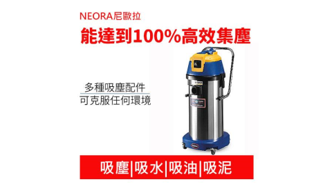 NEORA 尼歐拉 AS-400 40公升 不銹鋼桶 乾濕兩用 吸塵器