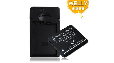 WELLY Panasonic DMW-BCF10 / BCF10E 認證版 防爆相機電池充電組FX75 FH3 FH1 F3 FS11